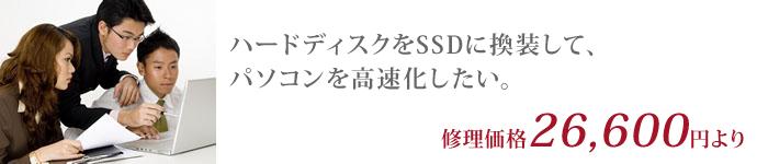 事例 SSDへの換装