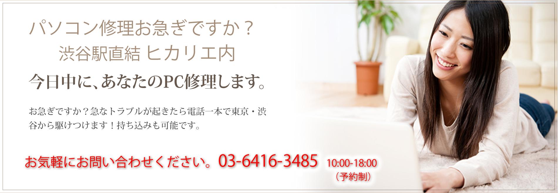 ポケットビジョンのMac・パソコンサポート【渋谷ヒカリエ受付】